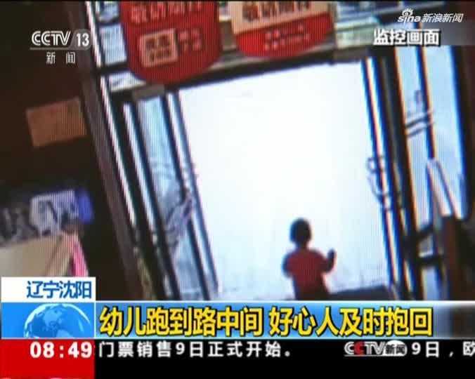 辽宁沈阳:幼儿跑到路中间  好心人及时抱回