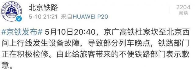 京广高铁北京段发生设备故障 部分列车晚点