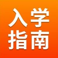 【问答】2019年石景山区义务教育入学咨询解答新鲜出炉!