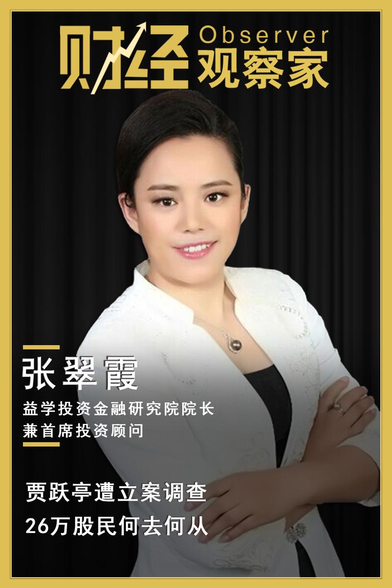 财经观察家 |张翠霞:贾跃亭遭立案调查 26万股民何去何从