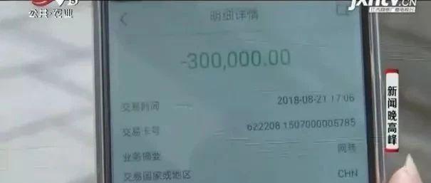 九江:到工商银行投资理财  30万存款竟变成借条