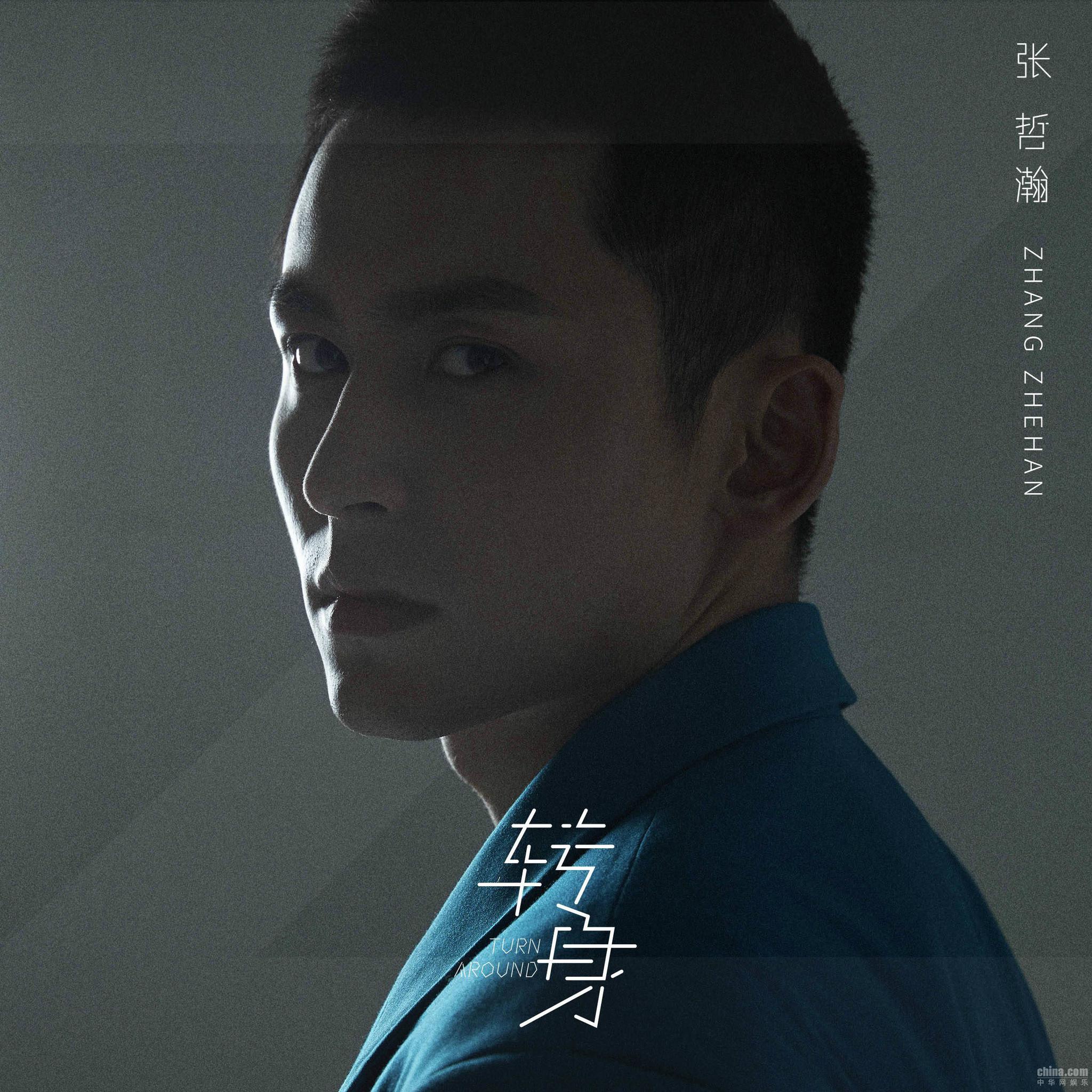 张哲瀚解锁歌手新身份 原创单曲《转身》震撼上线