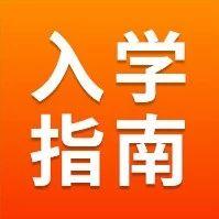【热门】2019年朝阳区非京籍幼升小各街道办初审材料!