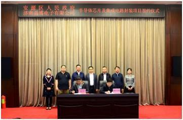 济南晶博电子半导体芯片及集成电路封装项目落户江西萍乡