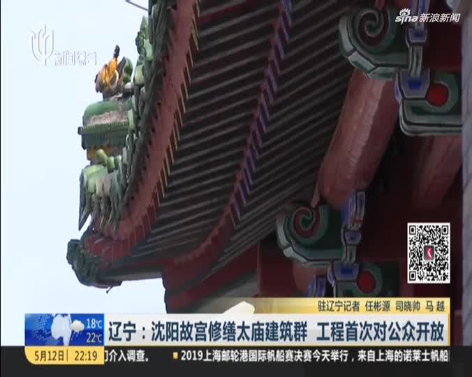 辽宁:沈阳故宫修缮太庙建筑群  工程首次对公众开放