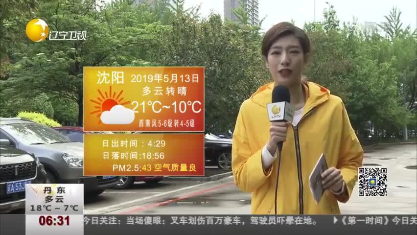辽宁:今天局地仍有雨 雨后降温+大风