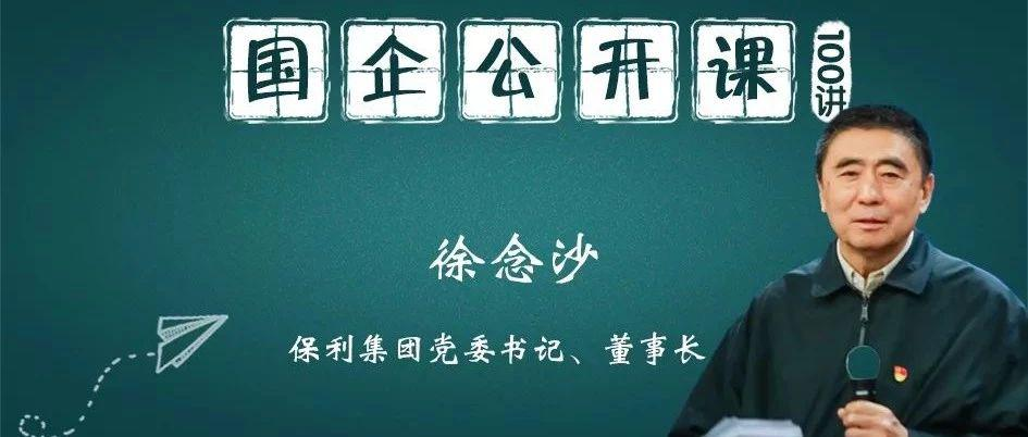 """保利集团徐念沙:善用""""看不见的手""""紧握""""看得见的手"""""""