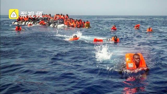 ,每救一个难民最高被罚4.2万