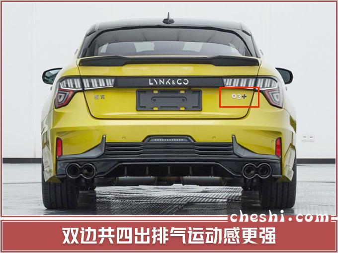 领克年内再推5款新车 高性能轿跑SUV全都有-图3