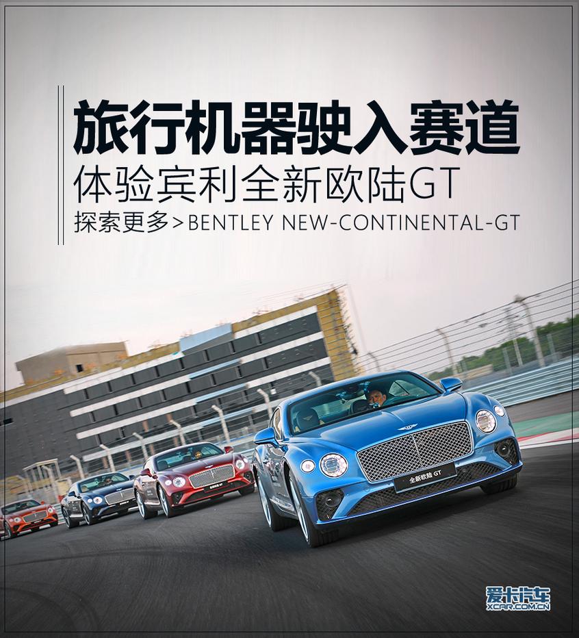 旅行机器驶入赛道 体验宾利全新欧陆GT