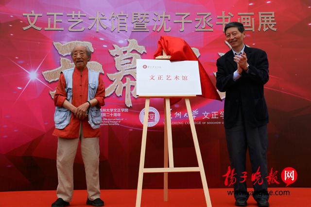沈子丞书画展亮相苏大文正艺术馆  不少作品首次在苏州展示