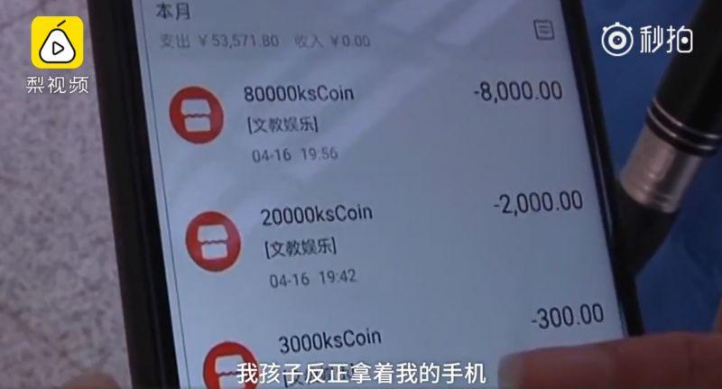 河南10岁男孩5万打赏主播 妈妈:钱是孩子父亲丧葬费