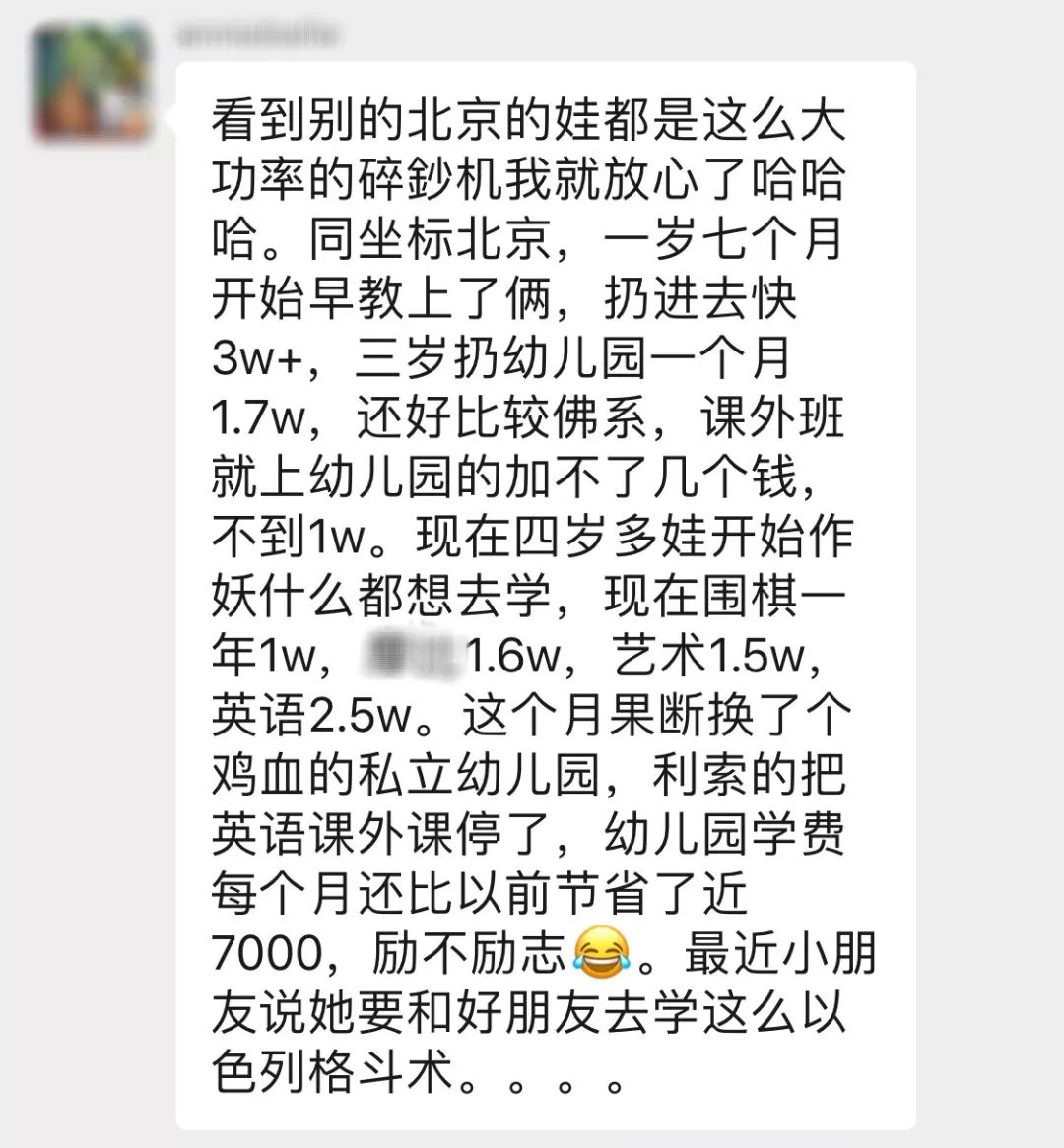 """中国""""顶级焦虑中产老母""""图鉴"""
