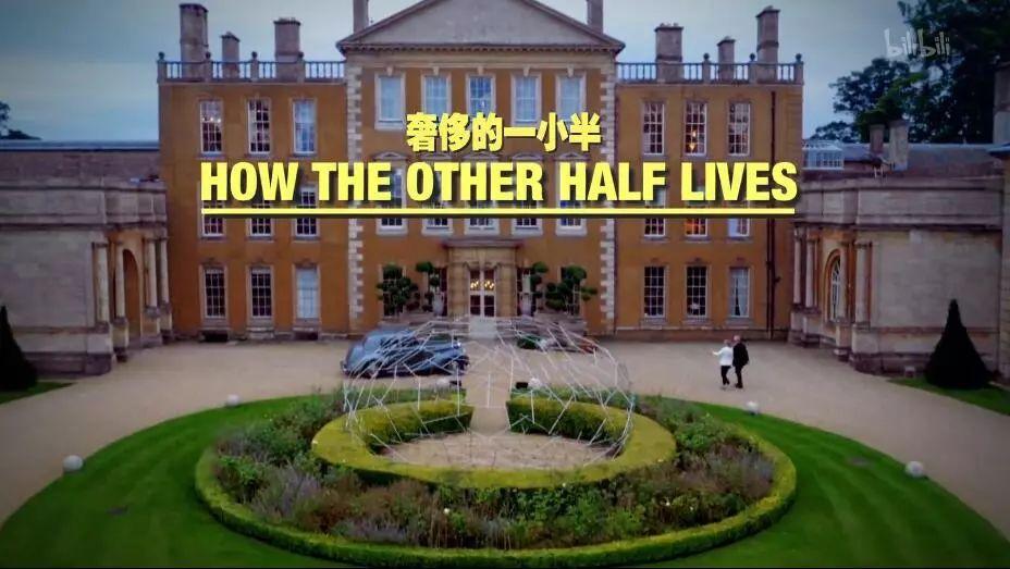 我膨胀了!竟然敢看伦敦亿万富豪的生活纪录片!