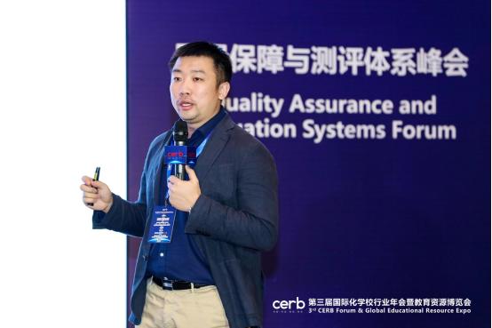 智课教育韦晓亮出席第三届国际化学校年会,面向行业推出国际学校赋能计划