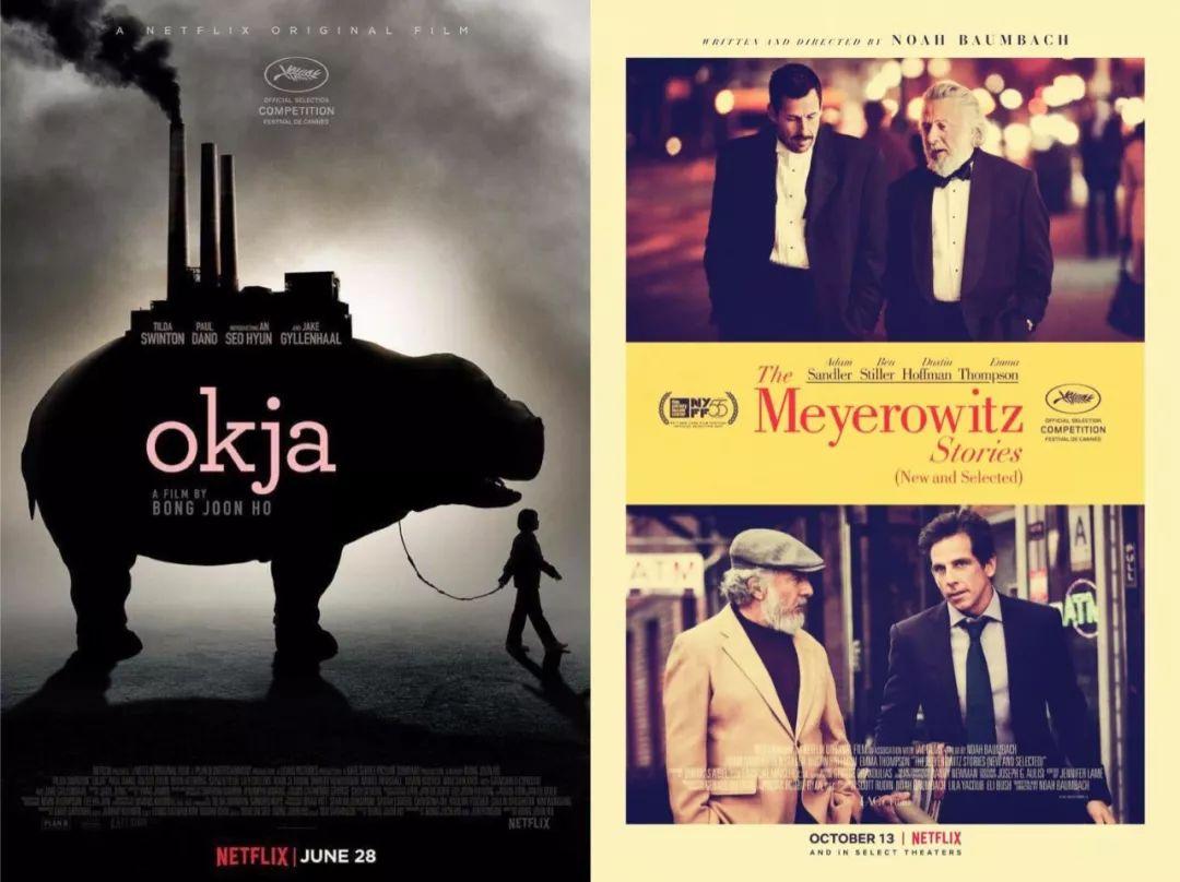 戛纳不排斥Netflix,但后者的电影为何仍无法入围?