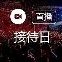 直播交流 | 云南集体接待日5月16日举行 35家辖区上市公司等您来约