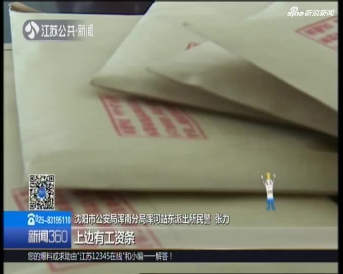 辽宁沈阳:7万奖金当垃圾扔  好心大爷捡到归还