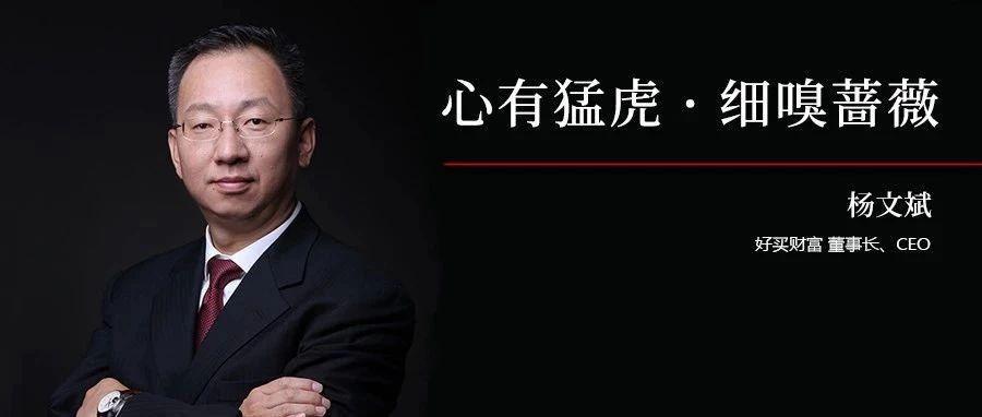 好买财富杨文斌:以终为始,做一些慢的、艰难的,但长久的事