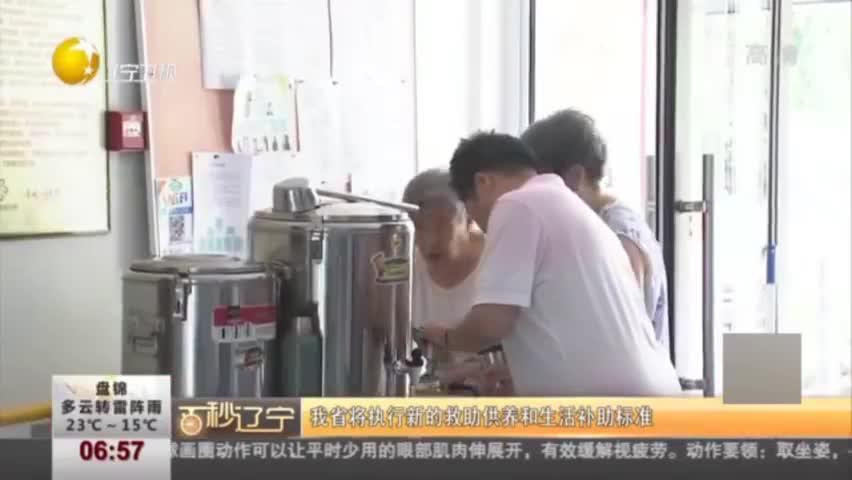 辽宁省将执行新的救助供养和生活补助标准