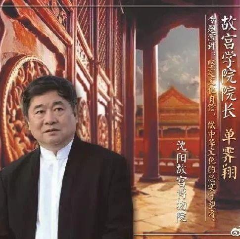 当之无愧最大牌单霁翔-沈阳开讲【免费抢票通道】正式开启