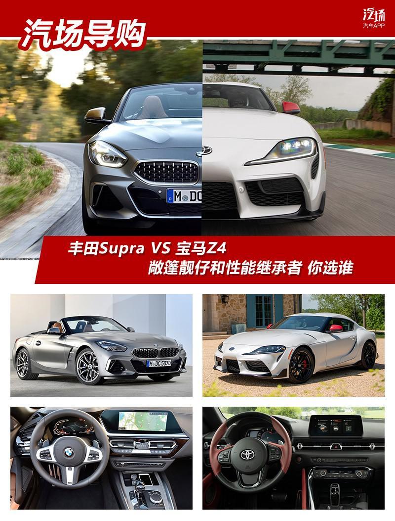 同平台不同调教 丰田Supra VS 宝马Z4 到底买谁?