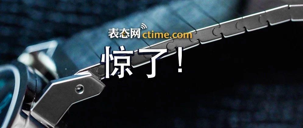 表友们奔走相告,这家从不做钢带的品牌终于出了钢表带! | 表态头条