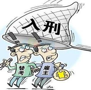 安徽:替考将被开除学籍,严防大学生参与高考作弊