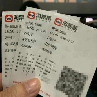 """电影票""""退改签""""真的来了 江西人你期待吗?"""