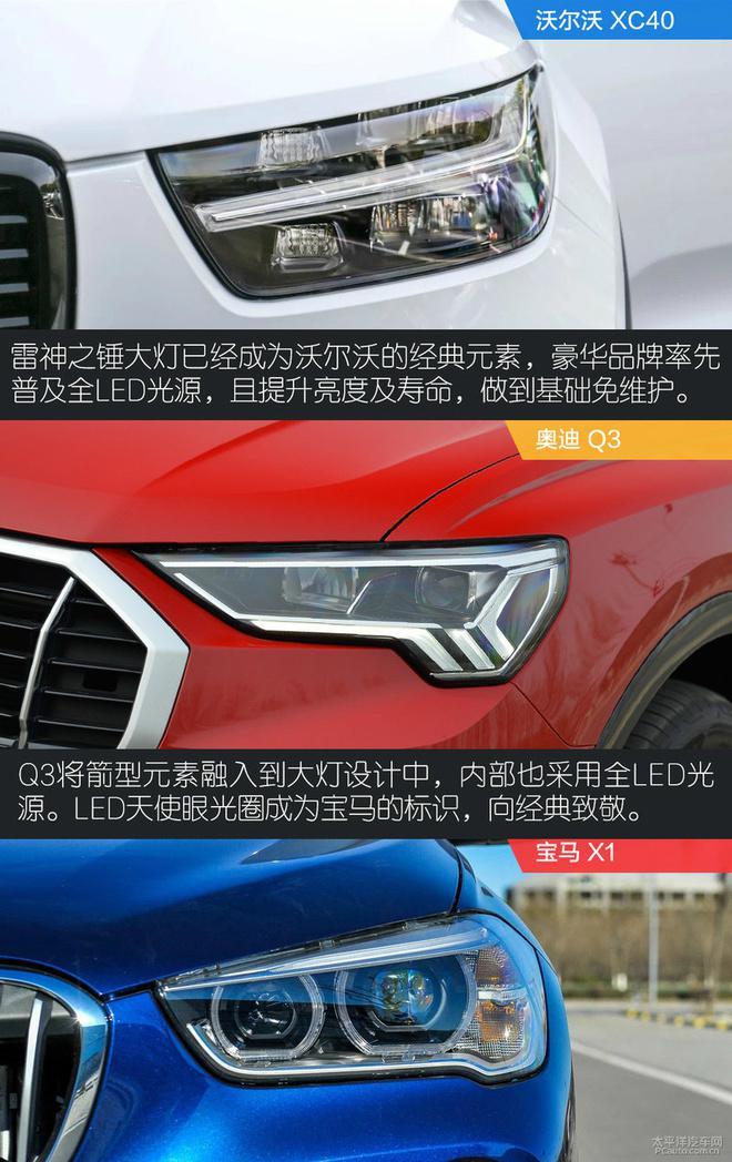 国产XC40强势对比Q3与X1,北欧风VS纯德味!
