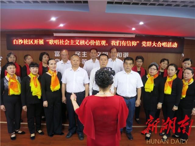 砂子塘街道:党员群众用7种形式传唱社会主义核心价值观