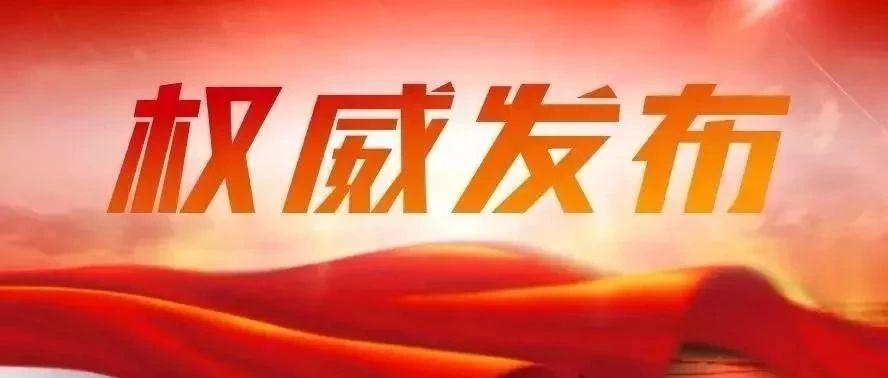 中共重庆市委五届六次全会将于5月20日至21日召开