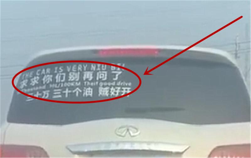 135万英菲尼迪现辽宁,本不会注意,但车尾一排字颇为吸睛