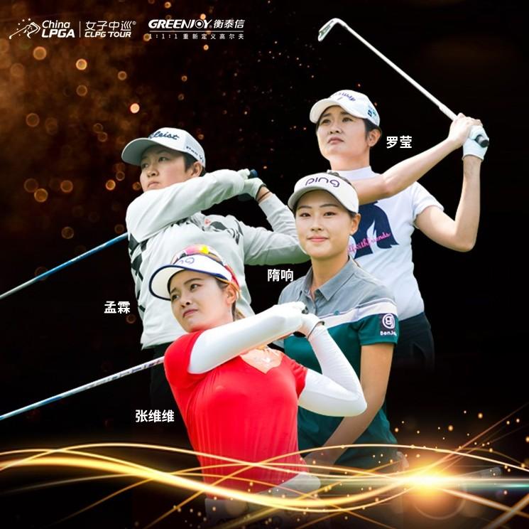 怎么将中国公开赛近5万观众转化为高尔夫向上的动能?