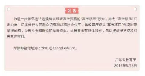 """教育部:""""移民""""参加高考,就算是考上清华北大,也要取消学籍!"""