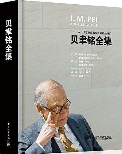 2011年,林兵負責審校的《貝聿銘全集》出版。 資料圖