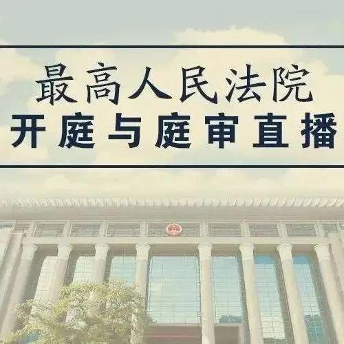 【最高人民法院开庭与庭审直播公告】5月20日5起案件公开开庭审理
