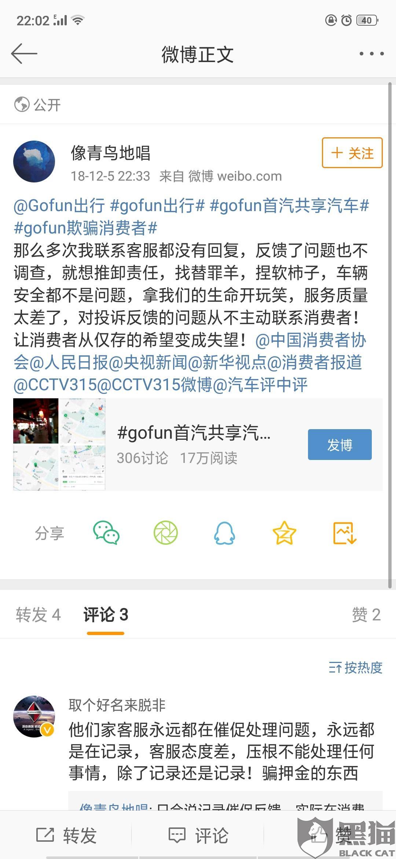 黑猫投诉:首汽约车(GOFUN出行)拖欠客户保险赔偿款是何道理(已解决)