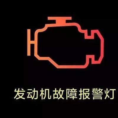 【汽车保养】汽车这些危险警示灯一定要了解,亮时千万别再开,很危险