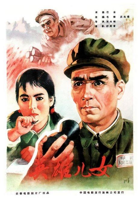 5月16日20:10,电影频道播出了红色经典影片《英雄儿女》