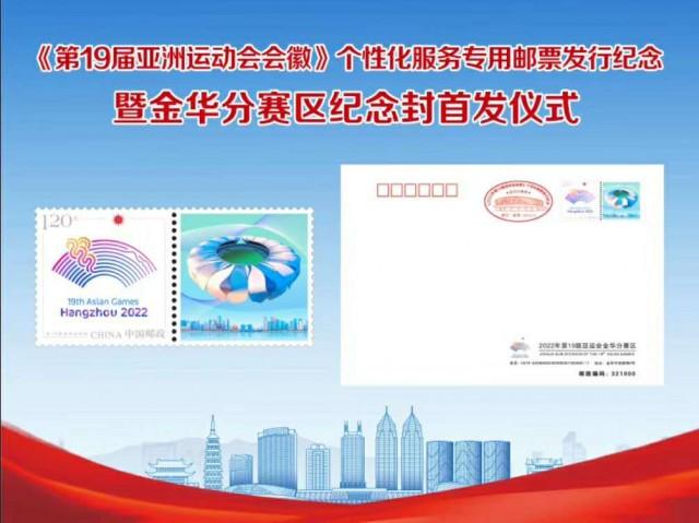 2022年杭州亚运会会徽个性化邮票今天发行  金华分赛区纪念封同时亮相