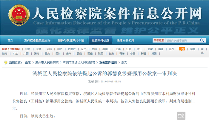 挪用公款罪!滨州一正科级干部被判处有期徒刑二年