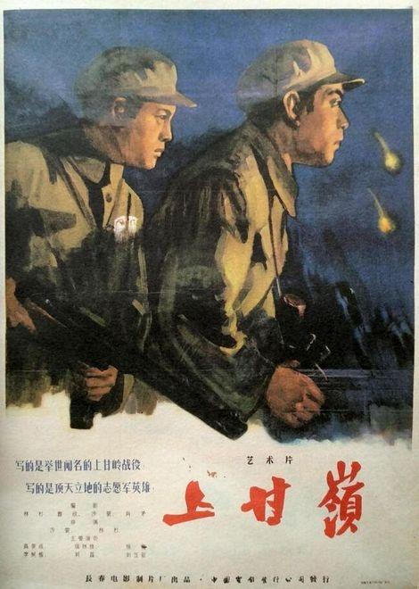 5月17日晩间20:15档,《上甘岭》在电影频道与观众们见面