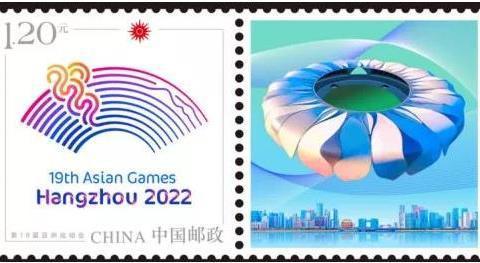 5月18日发行《第19届亚洲运动会会徽》个性化服务专用邮票