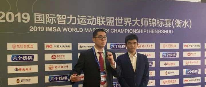 李立言:很珍惜IMSA大师赛参赛机会 AI助力推广围棋20日梦百合杯海选