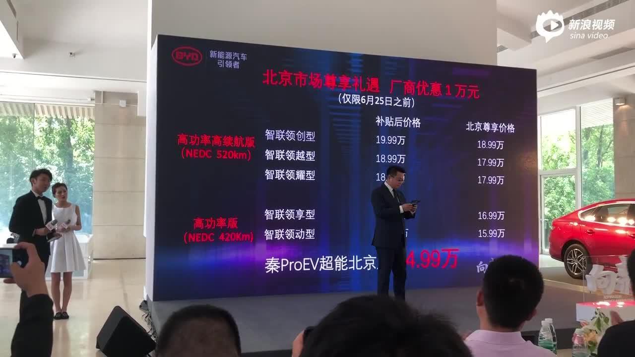 比亚迪秦Pro EV超能版上市现场