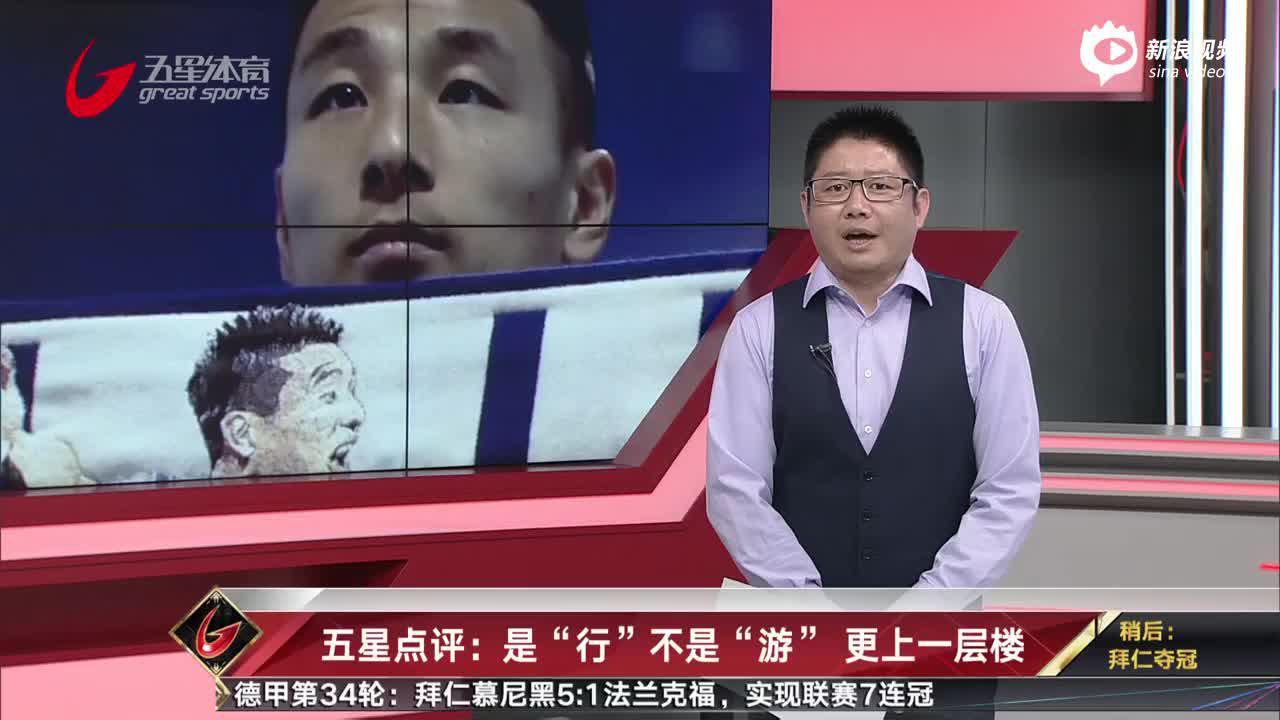 视频-五星点评武磊:是行不是游 更上一层楼
