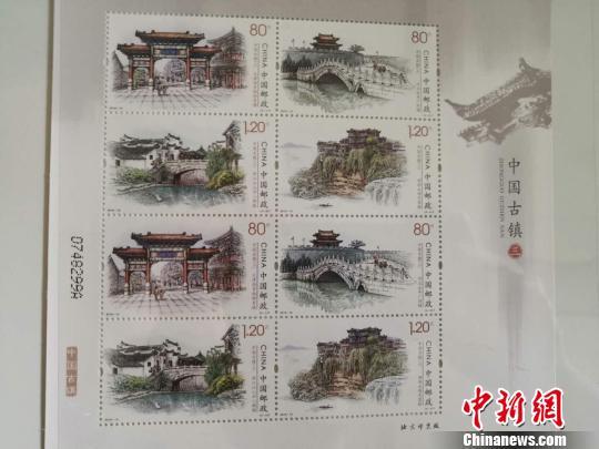 《中国古镇(三)》特种邮票发行  浙江古镇迎发展机遇