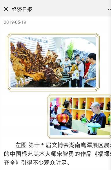 余江雕刻亮相第十五届文博会,今天中央主流媒体报道