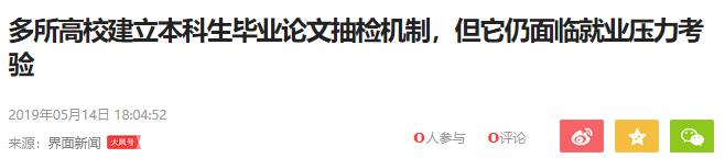 中国大学生被毕业论文折磨得有多惨?
